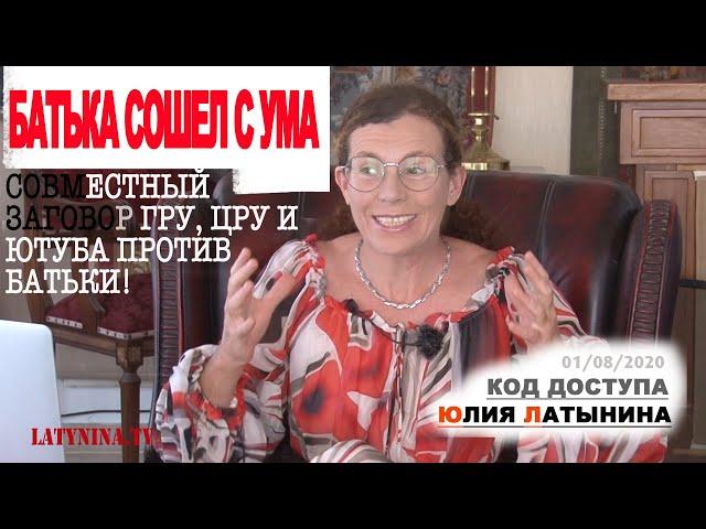 Юлия Латынина / Код Доступа / 01.08.2020 / LatyninaTV /