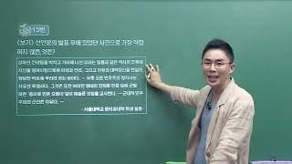 [공무원 한국사] 설민석 - 2019 서울시 9급 한국사 기출해설강의