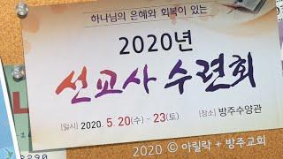 [아릴락 + 방주교회] 2020 해외 파송선교사 수련회