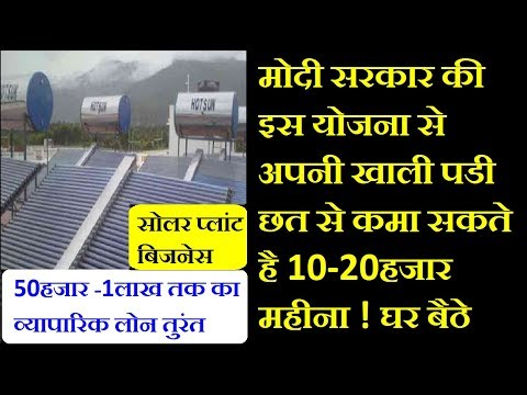 कमाए 1.50- 2लाख सालाना | Start Solar Business With Government and Earn| Business idea | in hindi