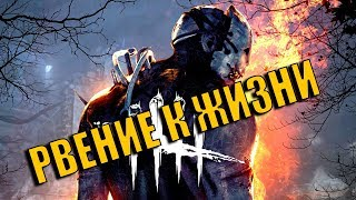 РВЕНИЕ К ЖИЗНИ ( DEAD BY DAYLIGHT )