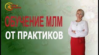 Riches company Обучение МЛМ бизнесу от практиков