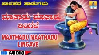 Maathadu Maathadu Lingave - Kannada Traditional Folk Song - K Yuvaraj