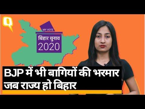 Bihar Election 2020 : 30 अक्टूबर की बड़ी खबरें   Quint Hindi