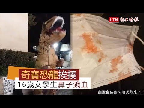 16歲少女夜市扮恐龍秀籌學費 莫名遭毆打濺血