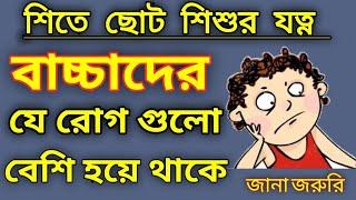 শীতে বাচ্চাদের যে রোগগুলো বেশি হয়ে থাকে   Winter Baby Care   Bangla Health Tips