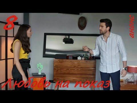 8 серия Любовь напоказ анонс фрагмент субтитры Trailer Afili Aşk (English Subtitles)