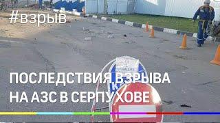 Последствия взрыва на АЗС в Серпухове: трое погибших, один пострадавший