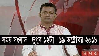 সময় সংবাদ | দুপুর ১২টা | ১৯ অক্টোবর ২০১৮ | Somoy tv bulletin 12pm | Latest Bangladesh News