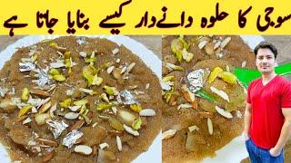 Halwa Recipe By Ijaz Ansari  عید سپیشل سوجی کا حلوہ  Sooji Ka Halwa