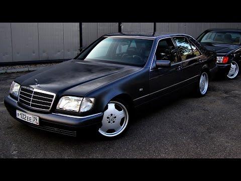 Отзыв владельца W140 Mercedes S- class.