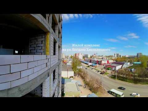 360 Video ЖК ул Богдана Хмельницкого