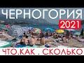 Черногория 2021.  Условия въезда. Цены. Бюджет поездки. #балканысбмв