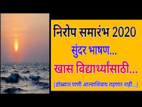 Nirop Samarambha Speech In Marathi