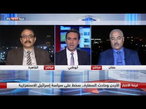 الأردن وحادث السفارة.. سخط على سياسة إسرائيل الاستفزازية  - نشر قبل 3 ساعة