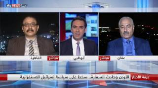 الأردن وحادث السفارة.. سخط على سياسة إسرائيل الاستفزازية