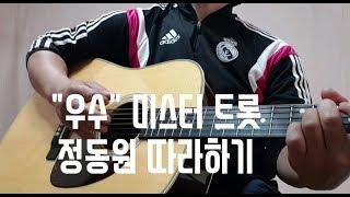 202, 우수(곶감 농부의 통기타 버전)미스터트롯 정동…