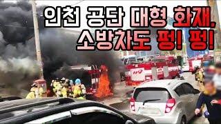 인천 통일공단 대형 화재, 소방차도 펑! 펑!