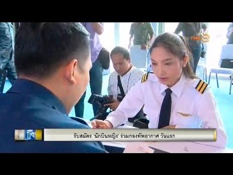 คึกคัก! ทัพฟ้าเปิดรับสมัครนักบินหญิงวันแรก