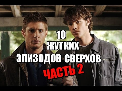 Кадры из фильма Сверхъестественное - 2 сезон 10 серия