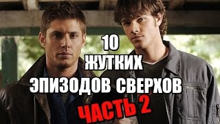 """10 ЖУТКИХ ЭПИЗОДОВ СЕРИАЛА """"СВЕРХЪЕСТЕСТВЕННОЕ"""" ЧАСТЬ 2"""