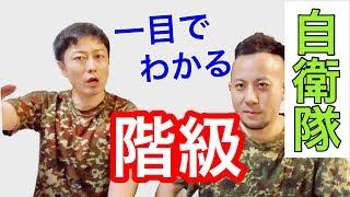 【陸上自衛隊】全階級の見分け方! 元自衛隊芸人トッカグン