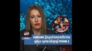 SAMSUNG ប្តឹងអ្នកតំណាងផលិតផលមួយរូប ក្រោយឃើញប្រើ IPHONE X