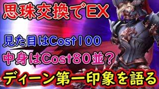 【FFBE幻影戦争】思珠交換でEX見た目はCost100中身はCost80並?ディーン第一印象を語る【WAR OF THE VISIONS】のサムネイル