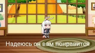 """""""Первая любовь"""" Мини-фильм гача лайф"""