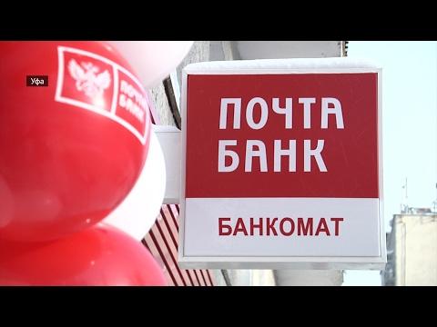 В Уфе открылось новое отделение «Почта Банка»