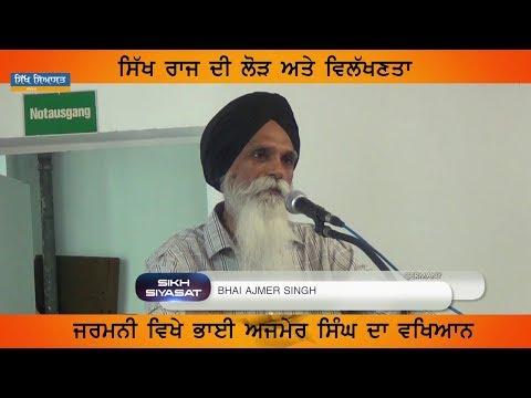 Need and Uniqueness of the Sikh Raj - Bhai Ajmer Singh
