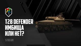 Т28 Defender? 😨 | ИМБЕНЬ? 16:30МСК WoT Blitz