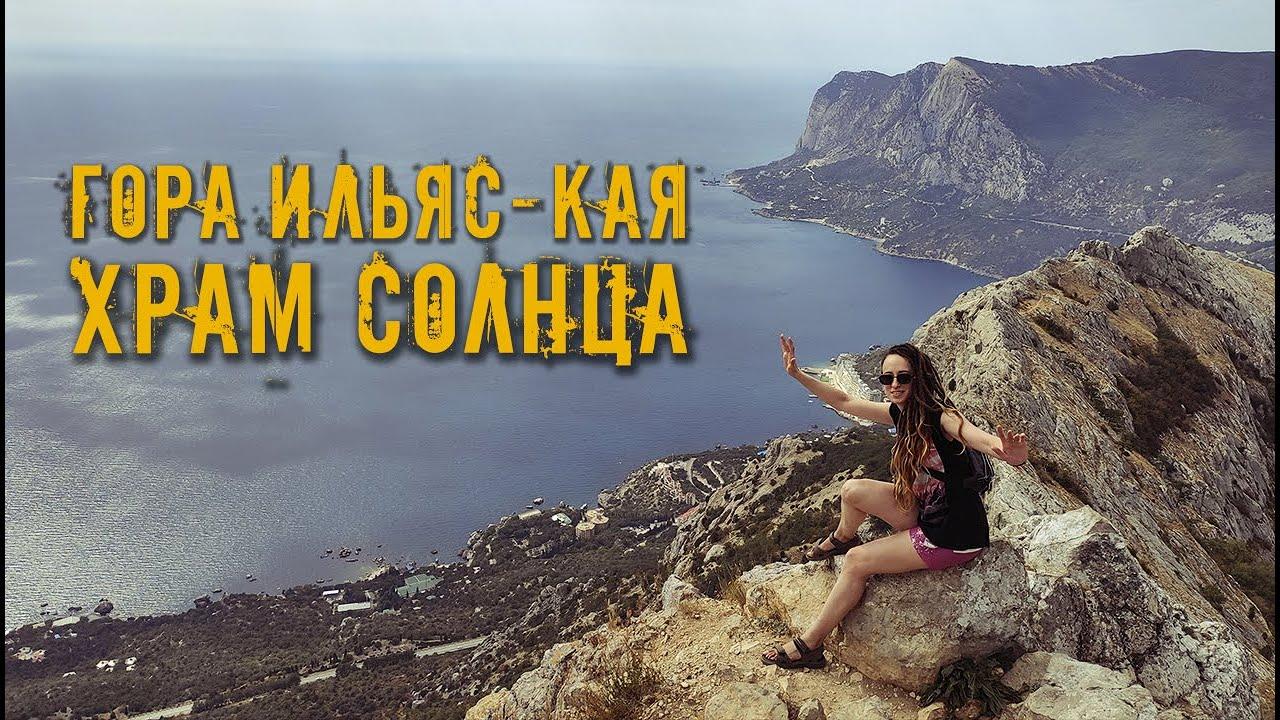 ХРАМ СОЛНЦА и ГОРА ИЛЬЯС-КАЯ Незабываемый поход по крымским горным тропам. КРЫМ 2020