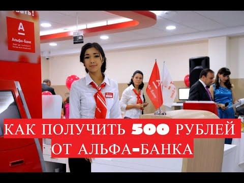 Альфа-банк раздает по 500 рублей новым клиентам
