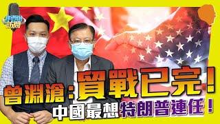 曾淵滄:「貿戰已完!中國最想特朗普連任!」|同場加影「真•曾氏通道」【我要做訪問 | #施傅 #曾淵滄】#曾氏通道 #恒指