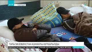 Павлодар облысында 58 өзбек азаматы құтқарылды