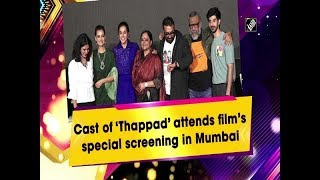 Cast of 'Thappad' attends film's special screening in Mumbai