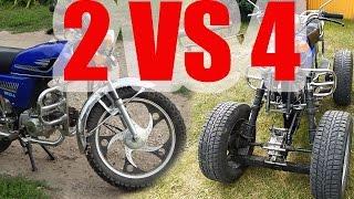 Квадроцикл из мопеда(Друзья... видео короткое... не судите строго, показал то что успел... очень старался мало болтать в кадр... ..., 2016-08-15T14:11:09.000Z)
