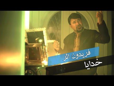Firaidun Assar - Khudaya (Клипхои Афгони 2019)