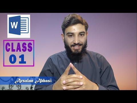 BASICS OF MICROSOFT WORD FOR  BEGINNER - CLASS 01 URDU / HINDI