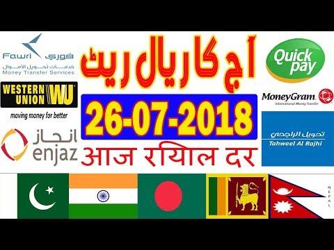 Today Currency Exchange Rates Saudi Riyal - 26 July 2018 | India | Pakistan | Bangladesh | Nepal