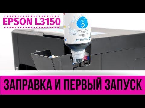 Заправка и первый запуск Epson L3150