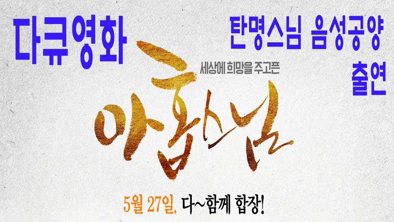 다큐영화 아홉스님 -음성공양출연 탄명