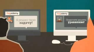faqademy - решение задач любой сложности