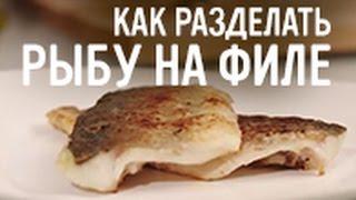 Как разделать рыбу на филе(Вернулись из магазина с серьезным уловом? Разделать рыбу на филе не так сложно, как кажется. Посмотрите..., 2014-01-24T08:40:49.000Z)