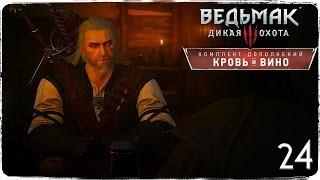 Вечный покой ● Ведьмак 3: Кровь и Вино #24 [На смерть!]