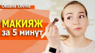 Лифтинг макияж за ПЯТЬ МИНУТ Рисуем брови Полезные советы при макияже