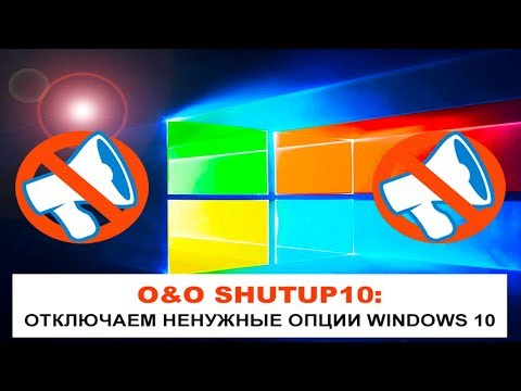 O&O ShutUp10 настройка, как пользоваться, отключить обновления Windows