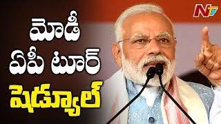 PM Modi AP Tour Schedule   BJP Praja Chaitanya Sabha In Guntur   NTV