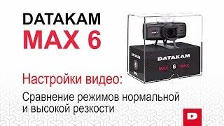 DATAKAM MAX 6 Настройки режима резкости: нормальная и высокая